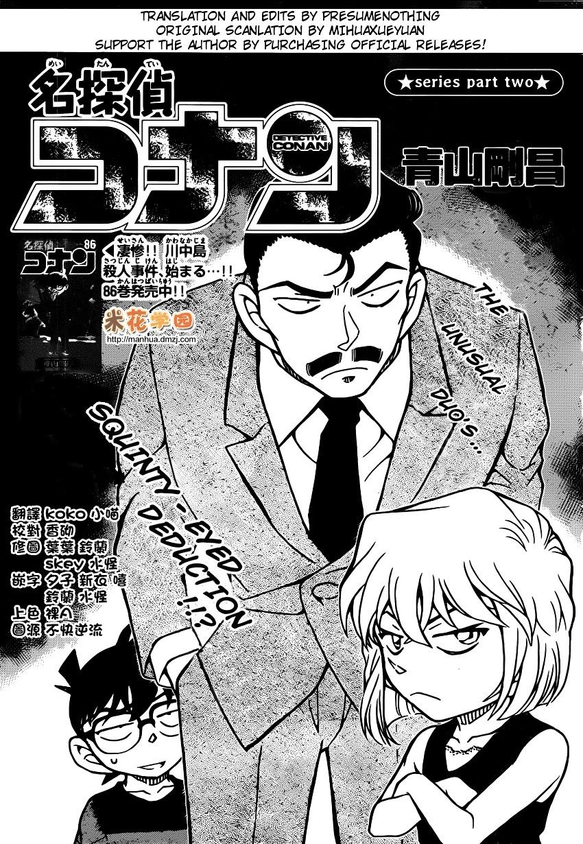 Detective Conan Chapter 926  Online Free Manga Read Image 1