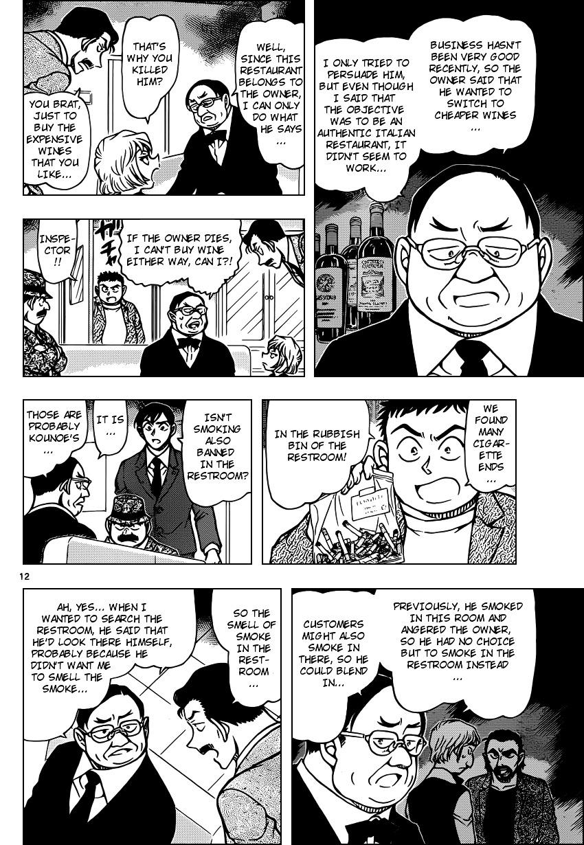 Detective Conan Chapter 926  Online Free Manga Read Image 12