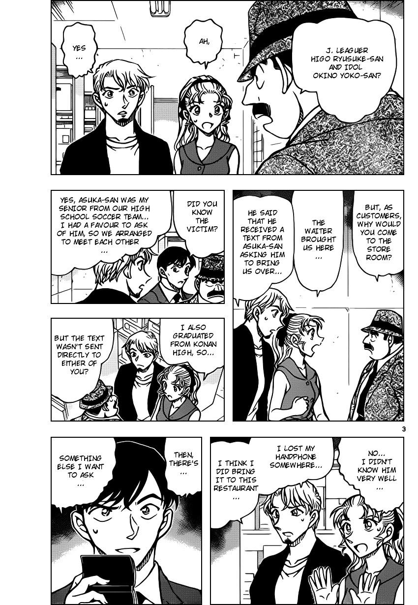 Detective Conan Chapter 926  Online Free Manga Read Image 3