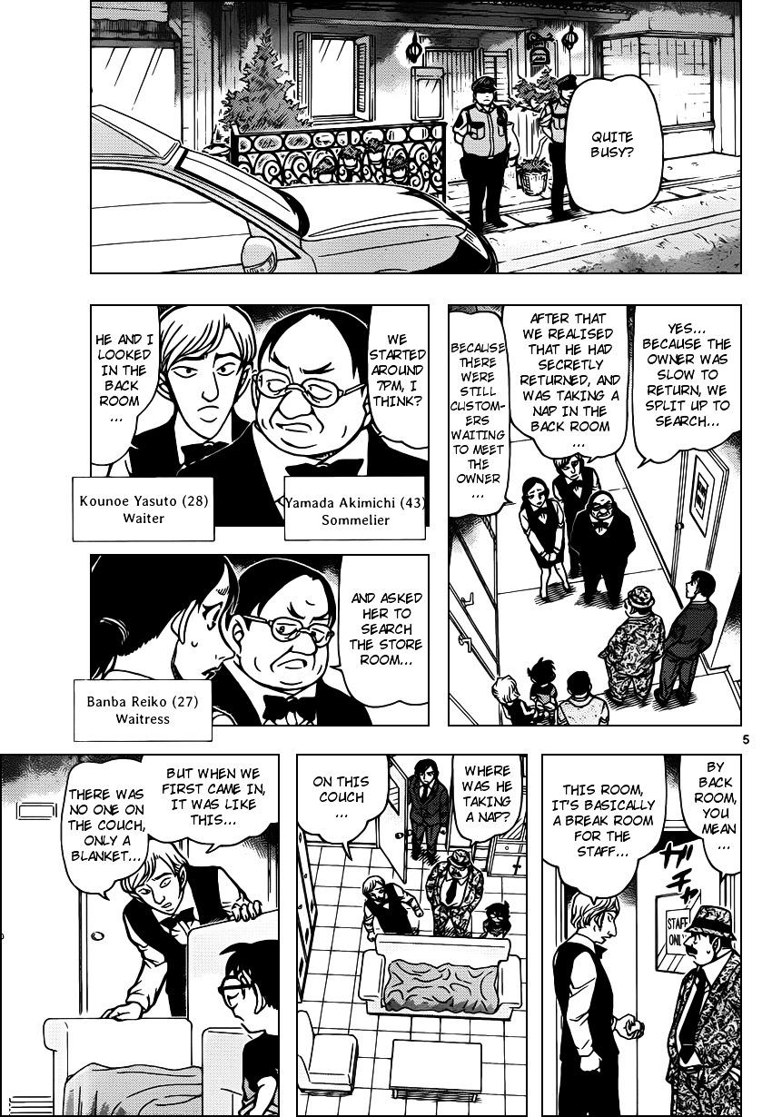 Detective Conan Chapter 926  Online Free Manga Read Image 5