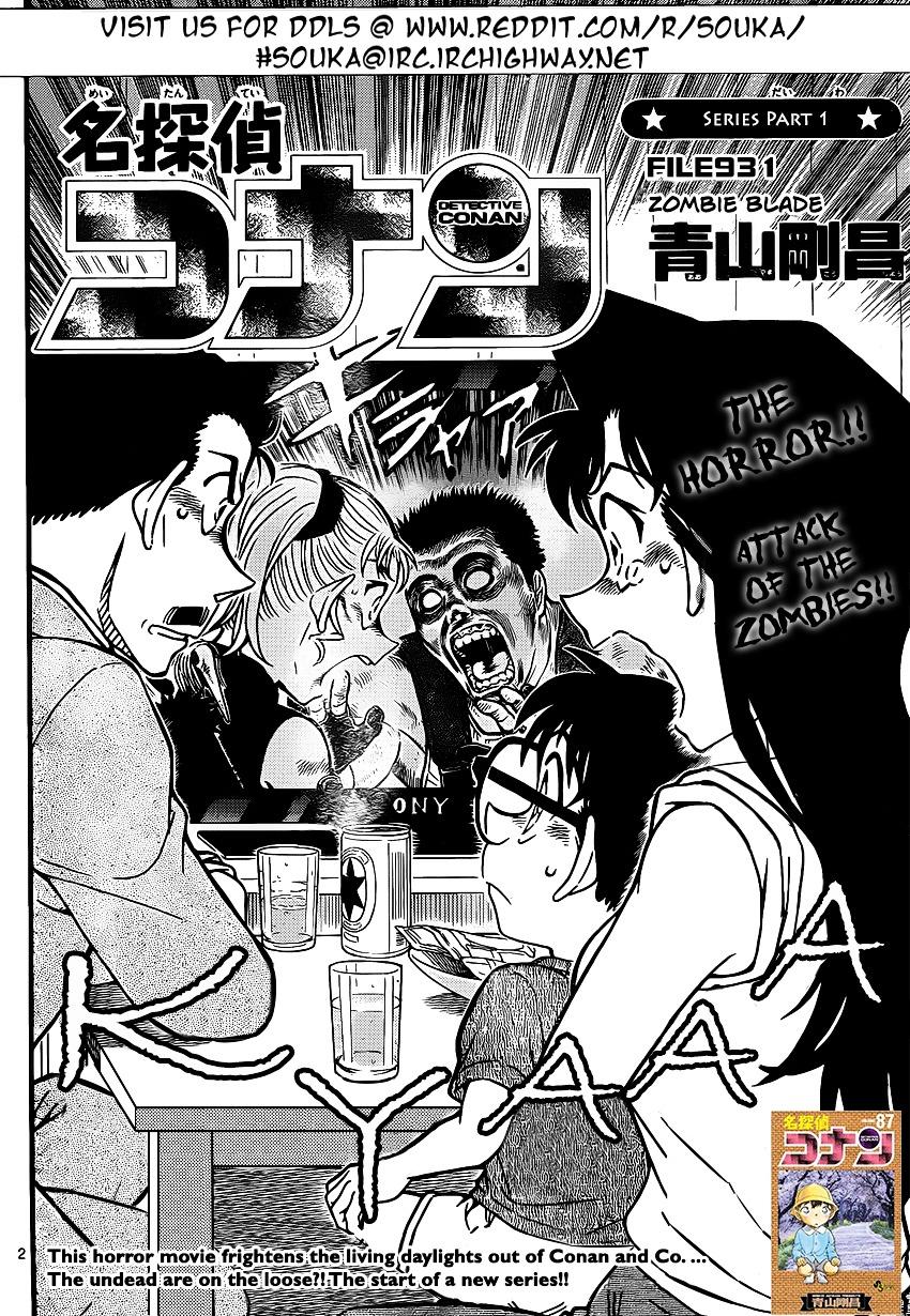 Detective Conan Chapter 931  Online Free Manga Read Image 3