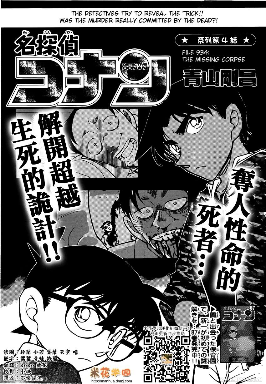 Detective Conan Chapter 934  Online Free Manga Read Image 1
