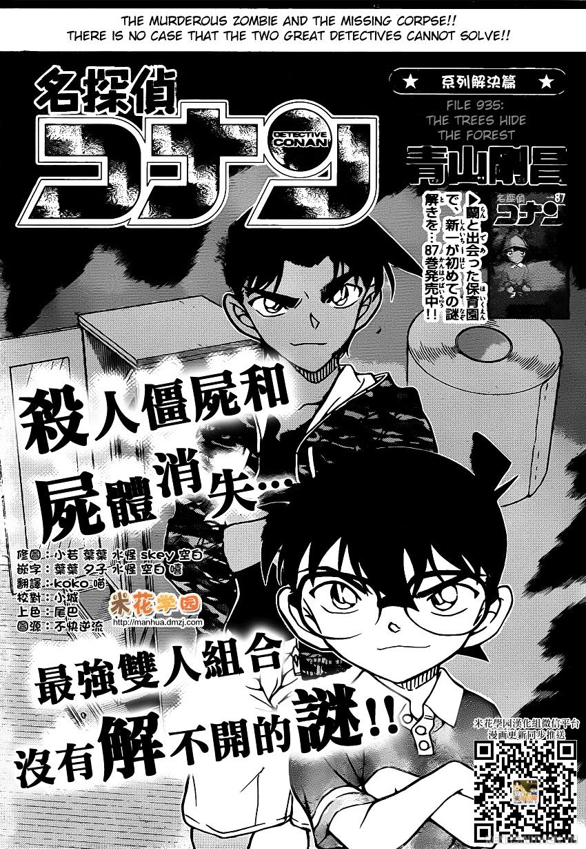 Detective Conan Chapter 935  Online Free Manga Read Image 1