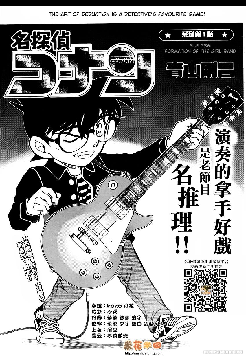 Detective Conan Chapter 936  Online Free Manga Read Image 1