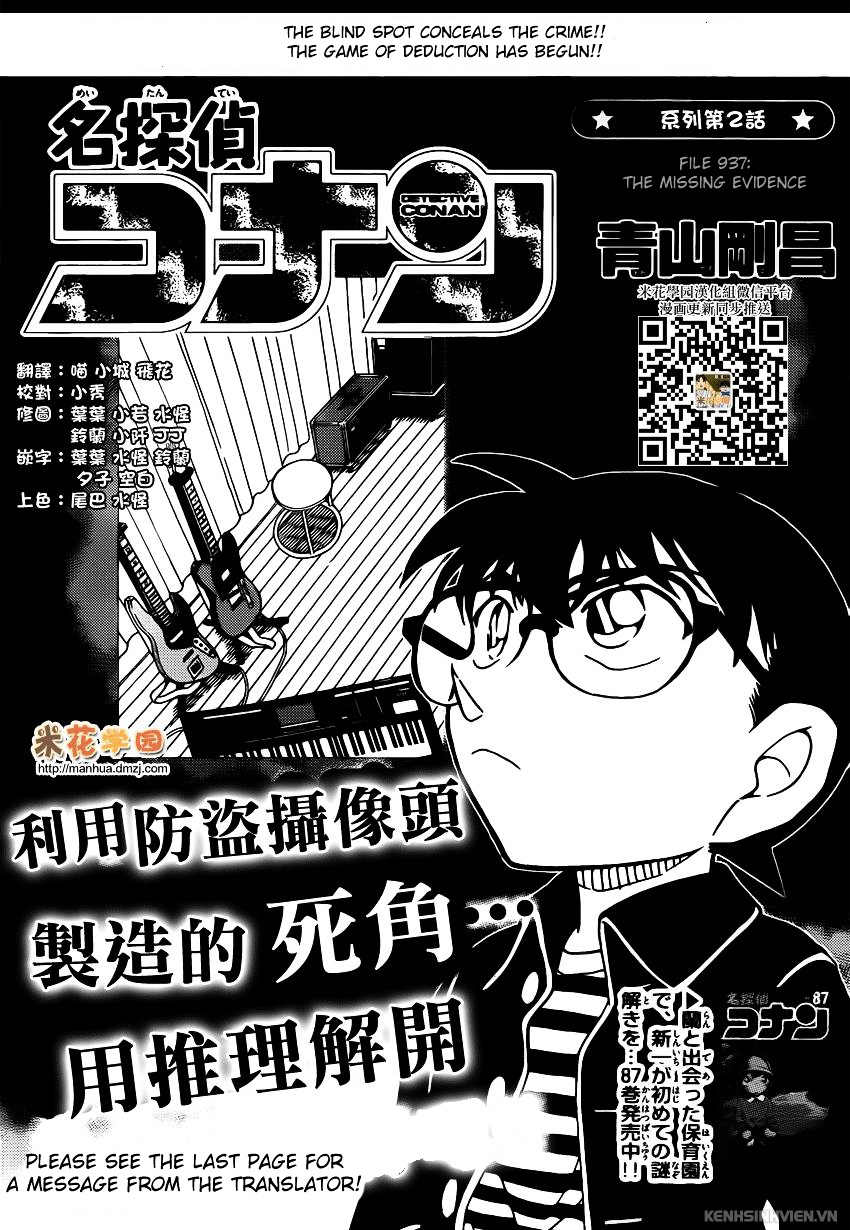 Detective Conan Chapter 937  Online Free Manga Read Image 1