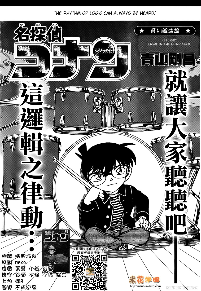 Detective Conan Chapter 938  Online Free Manga Read Image 1