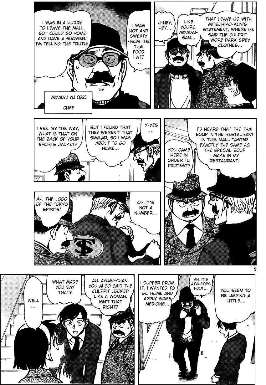 Detective Conan Chapter 940  Online Free Manga Read Image 5