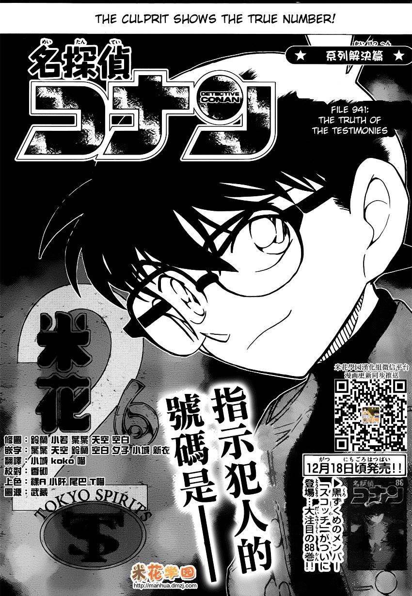 Detective Conan Chapter 941  Online Free Manga Read Image 1