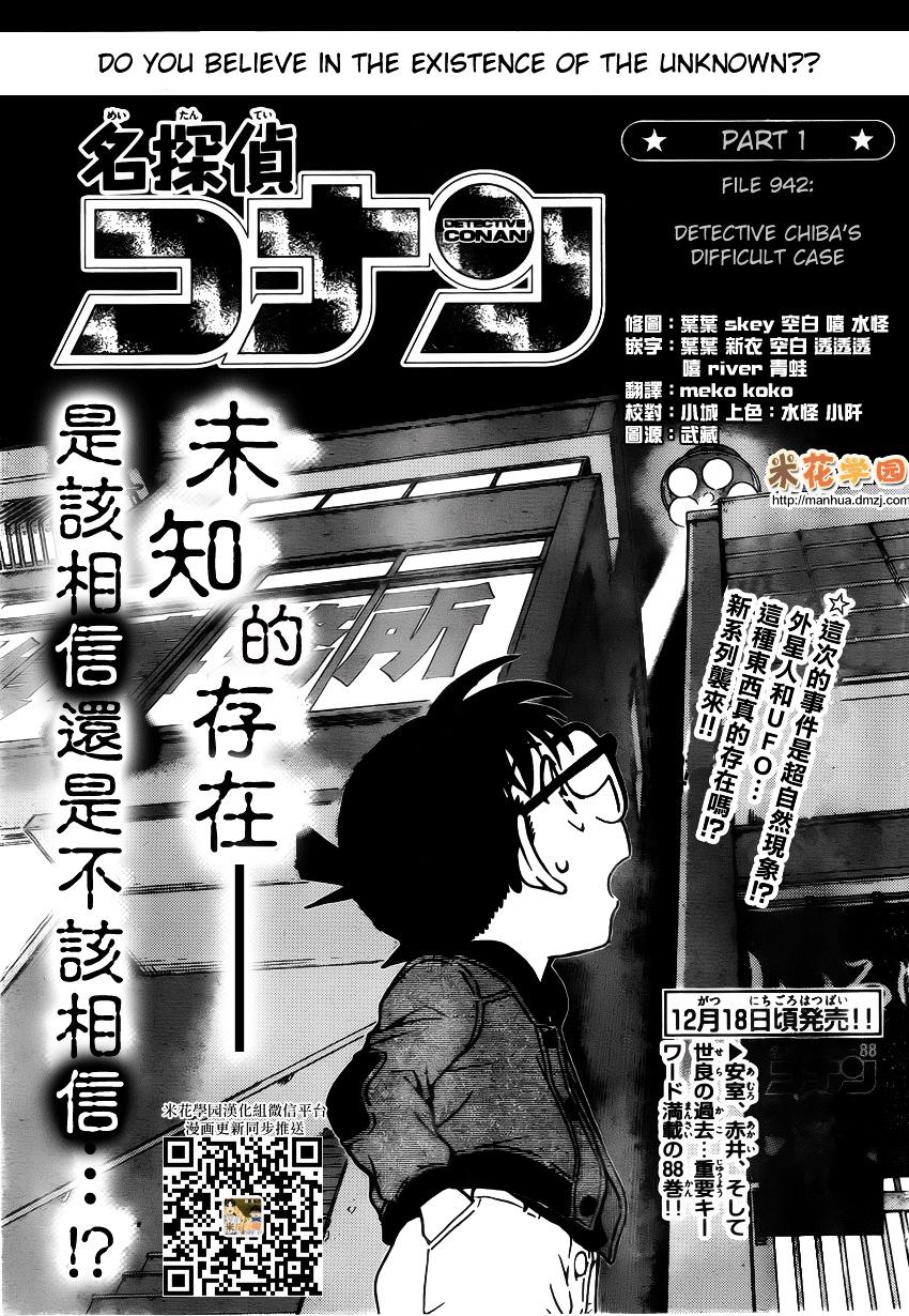 Detective Conan Chapter 942  Online Free Manga Read Image 1
