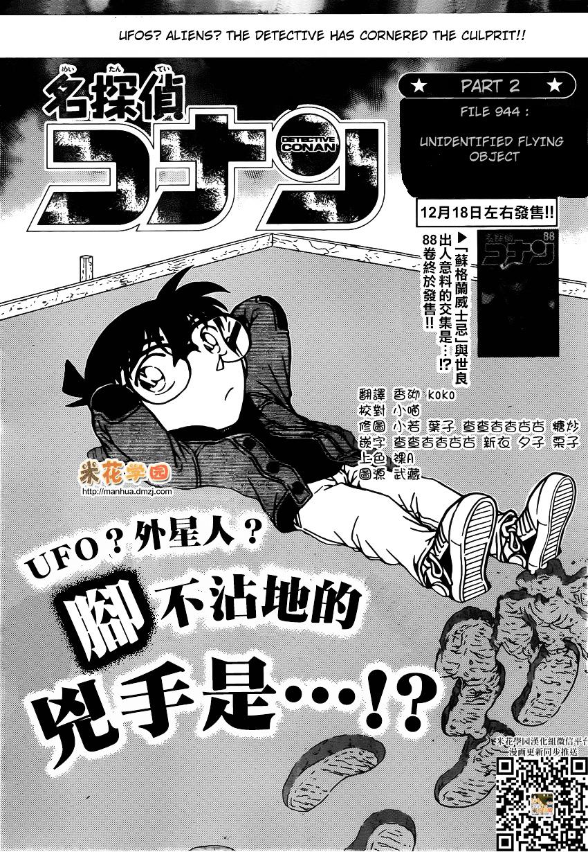 Detective Conan Chapter 943  Online Free Manga Read Image 1