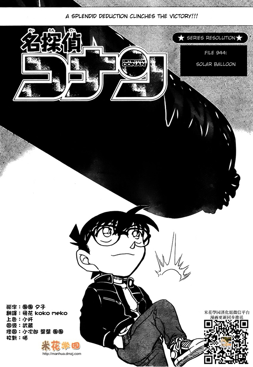 Detective Conan Chapter 944  Online Free Manga Read Image 1