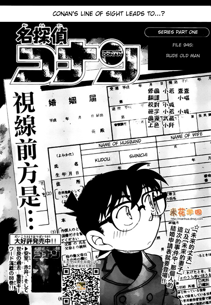 Detective Conan Chapter 945  Online Free Manga Read Image 1