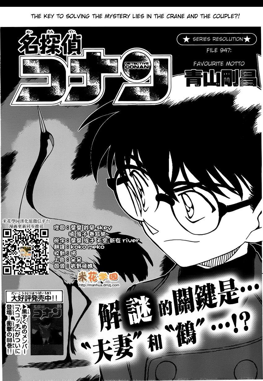Detective Conan Chapter 947  Online Free Manga Read Image 1