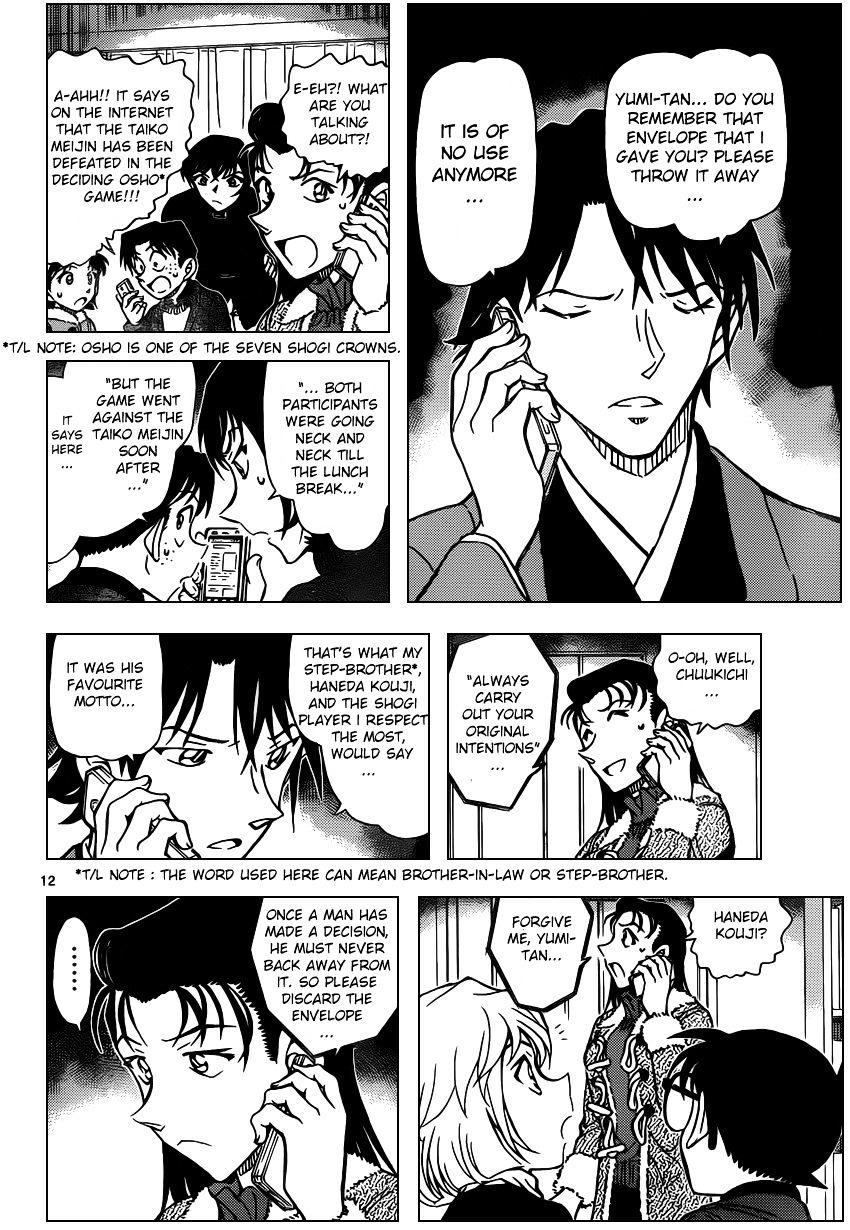Detective Conan Chapter 947  Online Free Manga Read Image 12