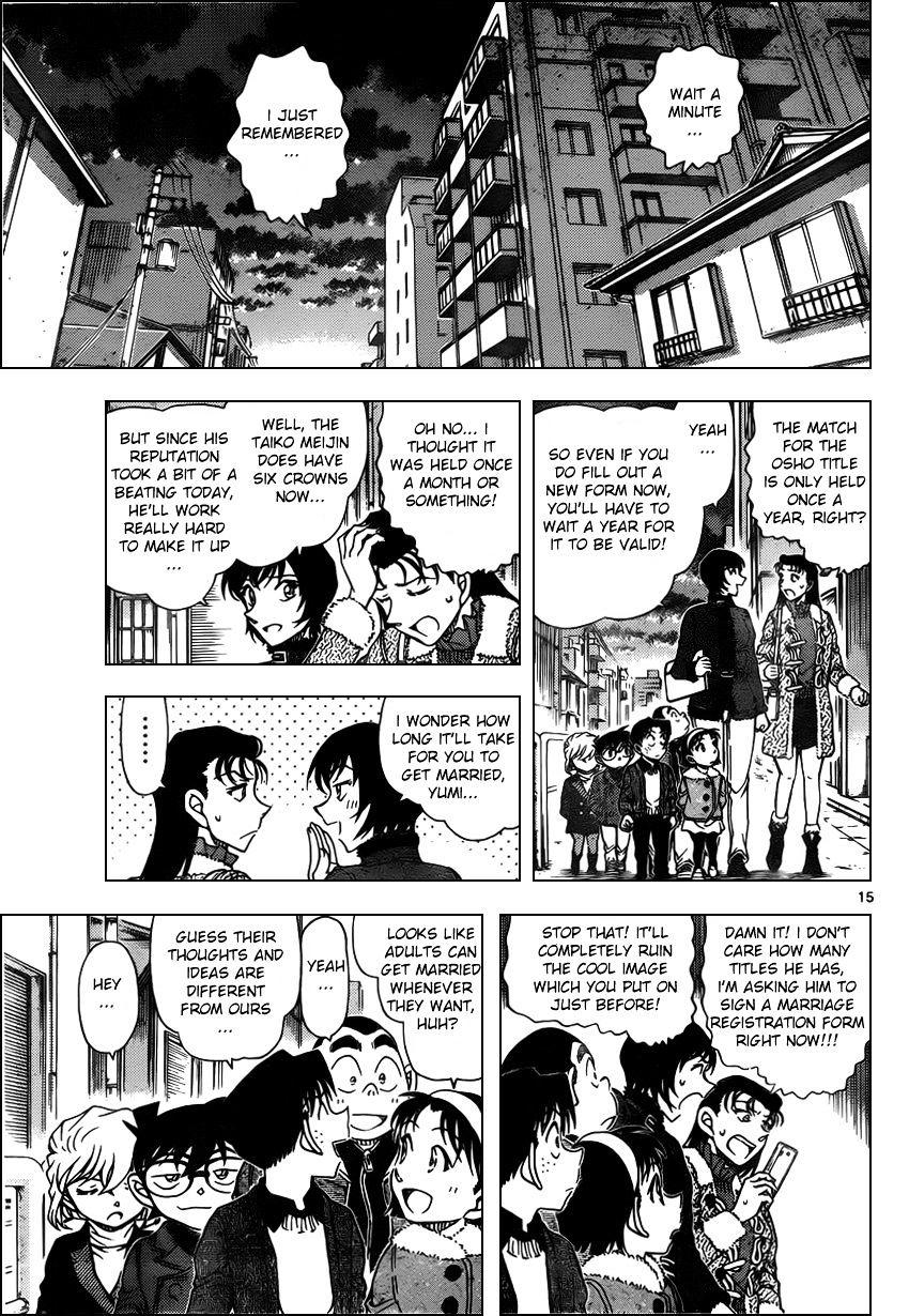 Detective Conan Chapter 947  Online Free Manga Read Image 15