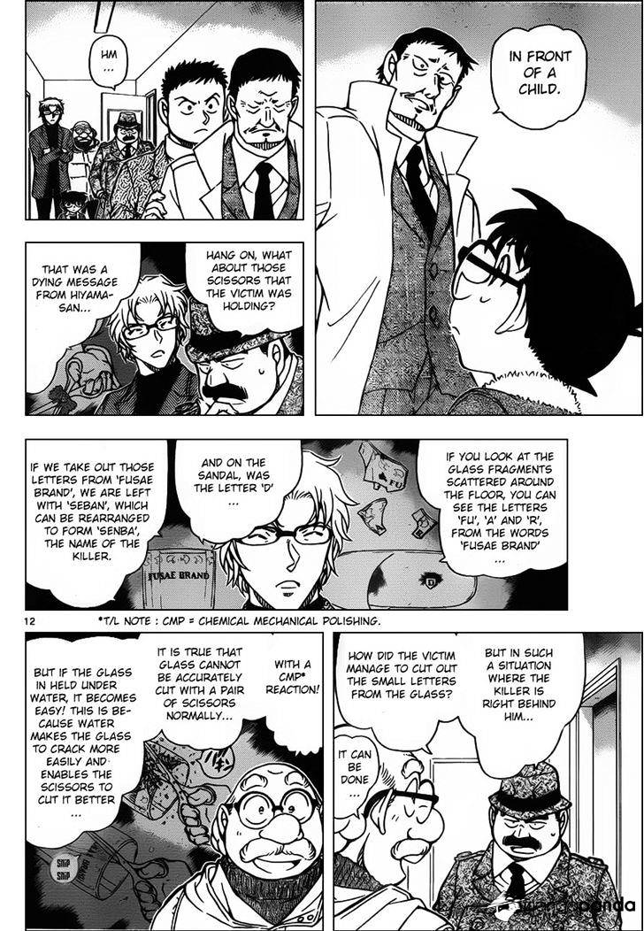 Detective Conan Chapter 950  Online Free Manga Read Image 12
