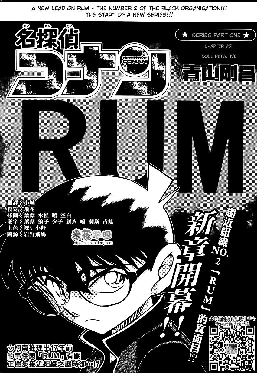 Detective Conan Chapter 951  Online Free Manga Read Image 1