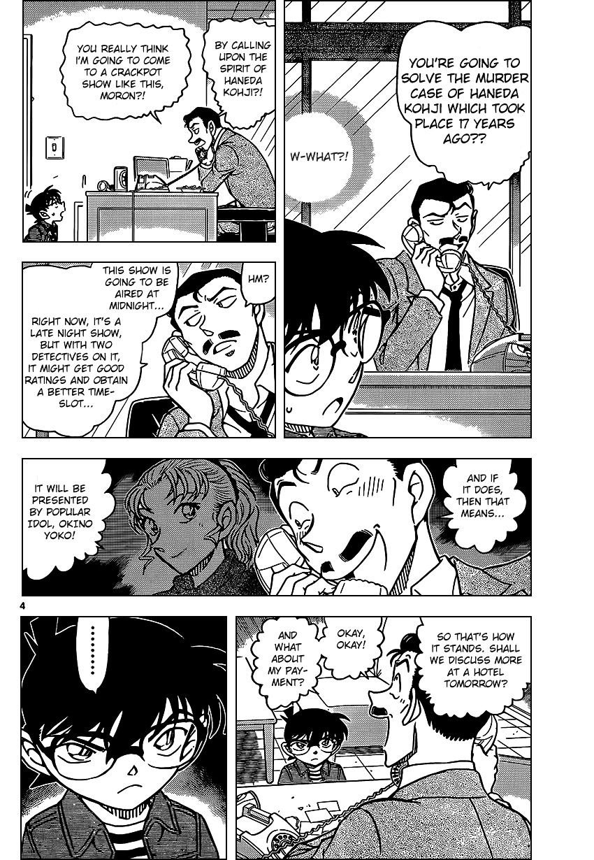 Detective Conan Chapter 951  Online Free Manga Read Image 4
