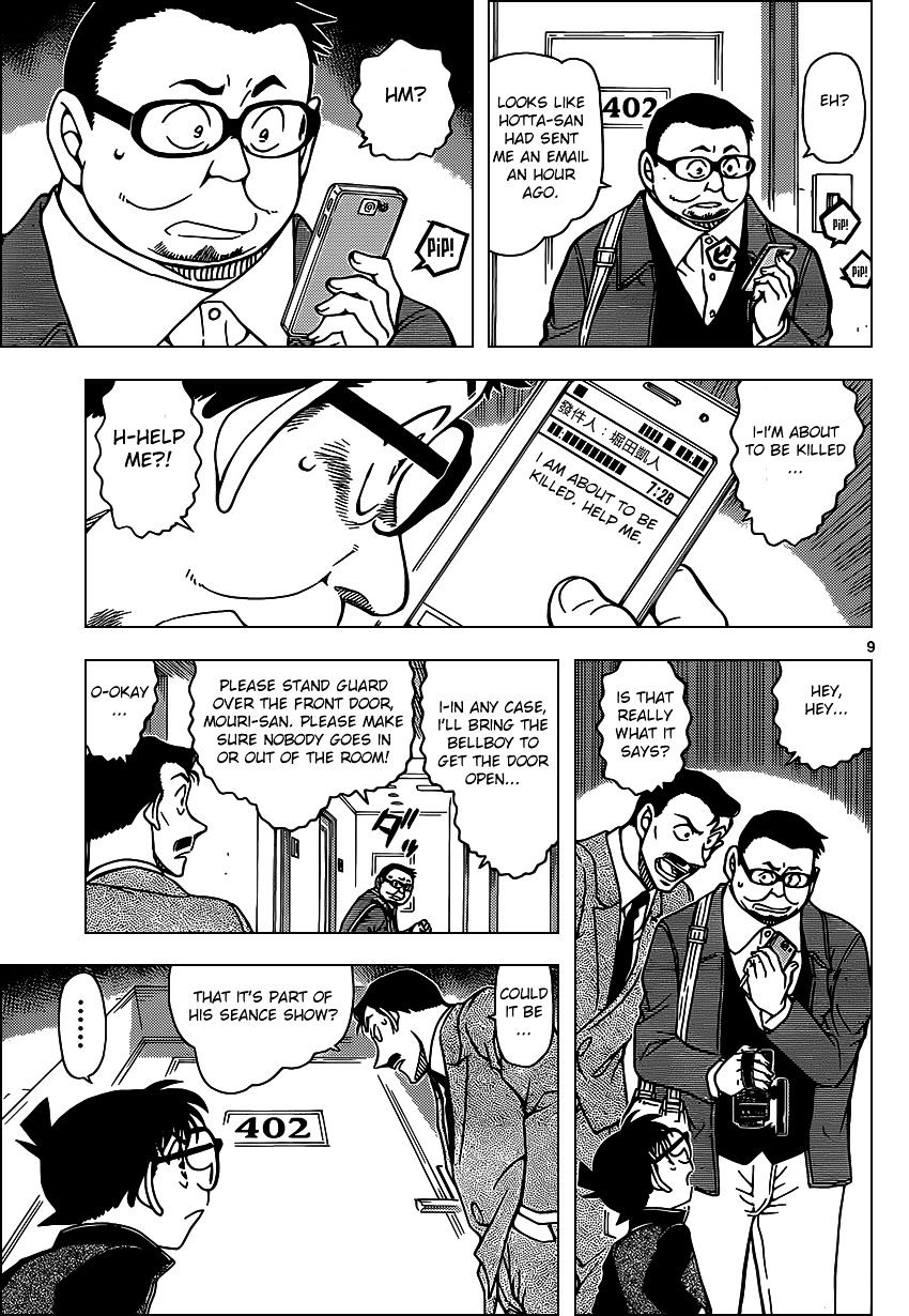Detective Conan Chapter 951  Online Free Manga Read Image 9