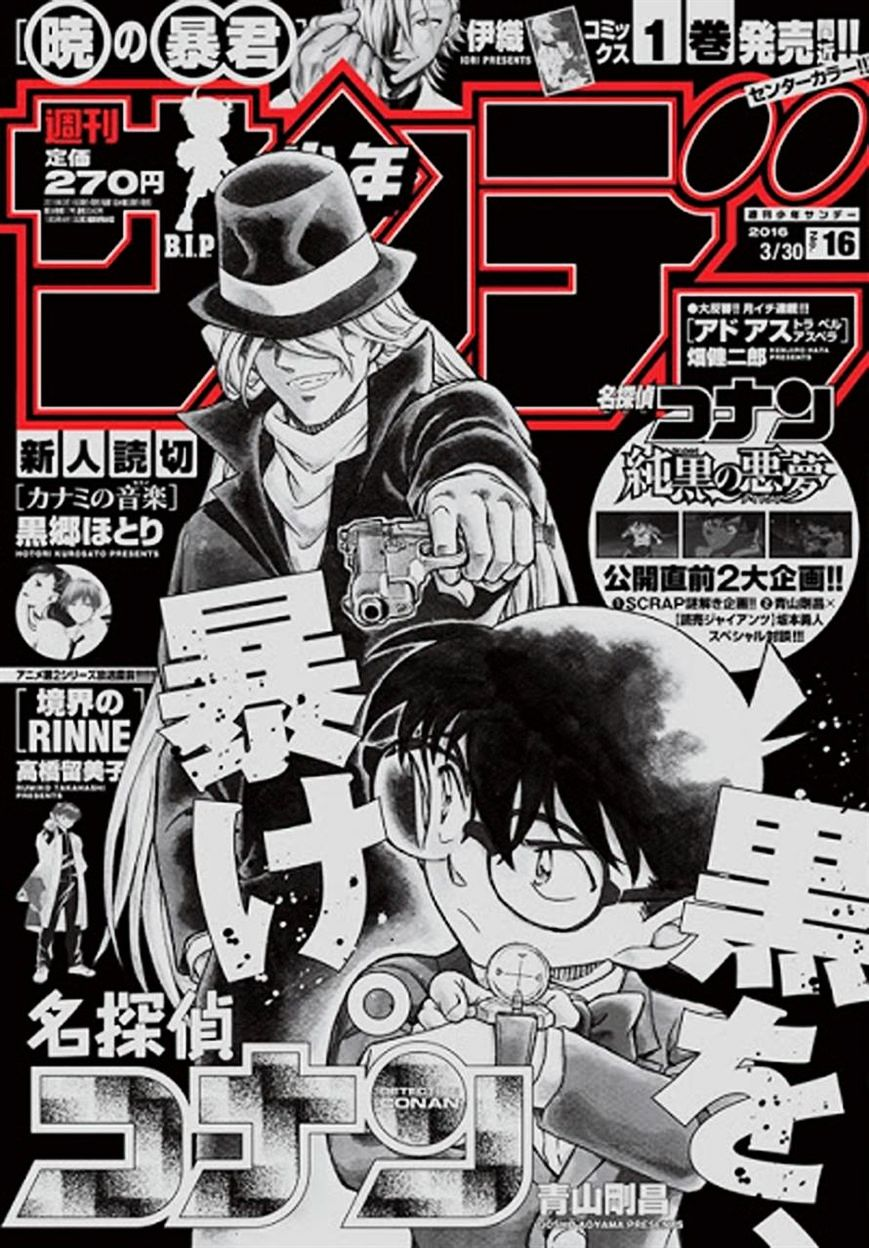 Detective Conan Chapter 952  Online Free Manga Read Image 1