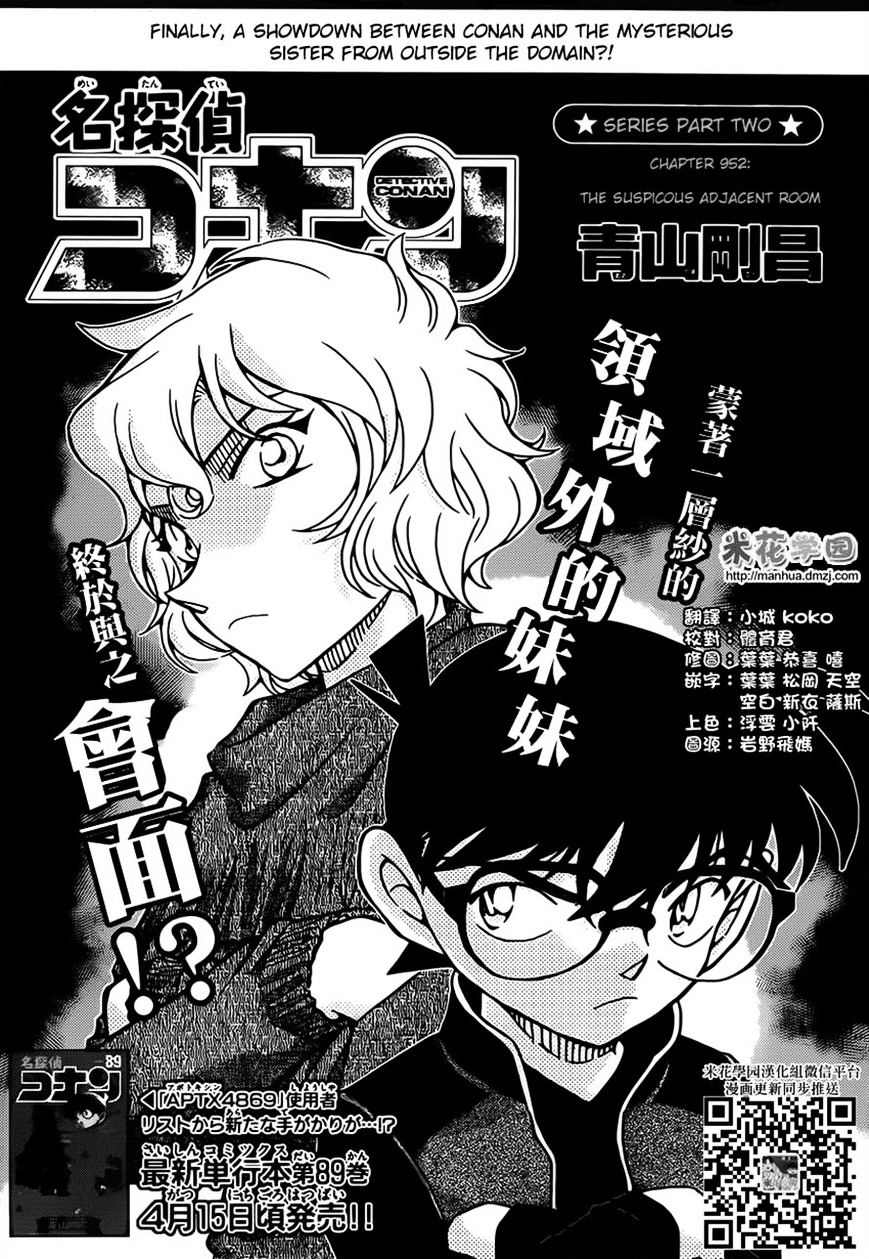 Detective Conan Chapter 952  Online Free Manga Read Image 2