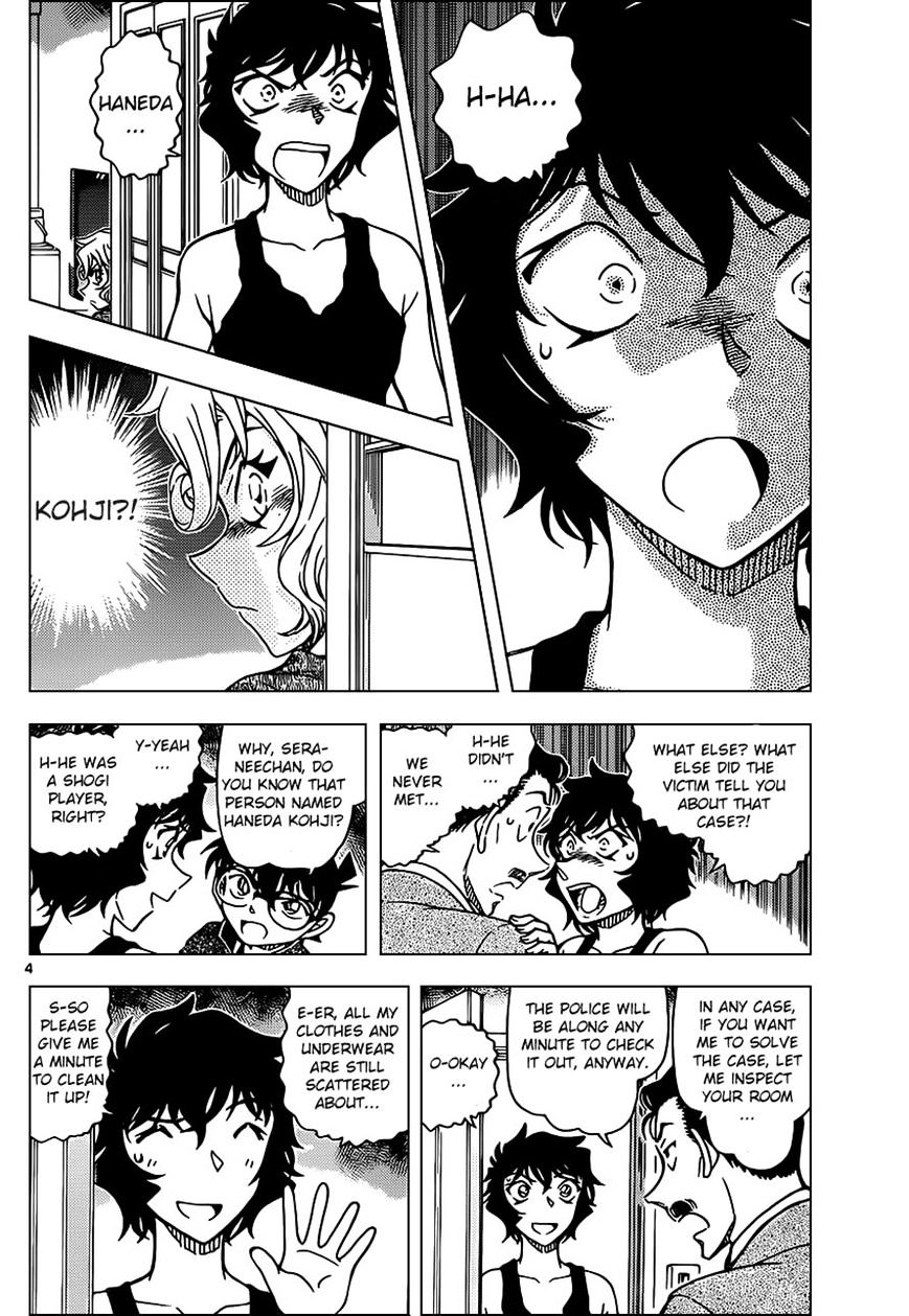 Detective Conan Chapter 952  Online Free Manga Read Image 5