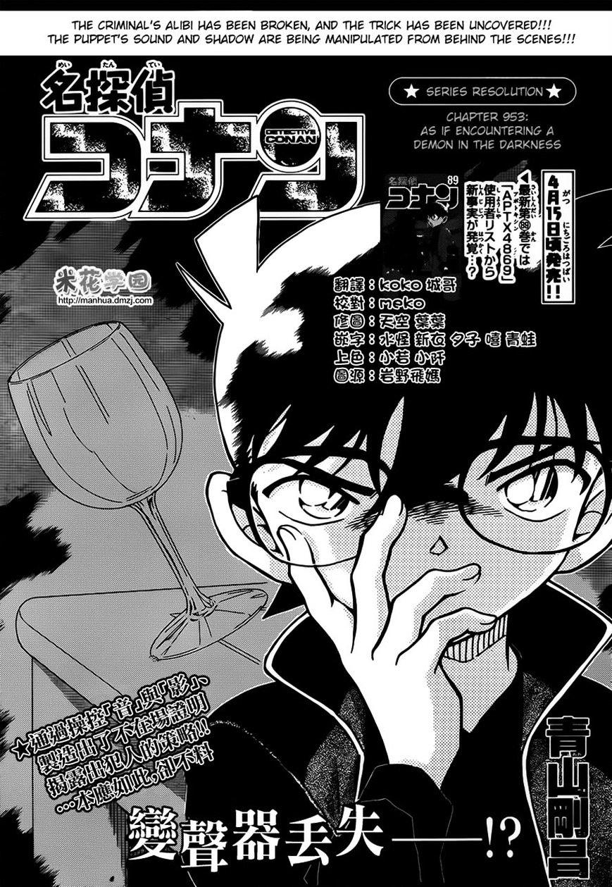 Detective Conan Chapter 953  Online Free Manga Read Image 1