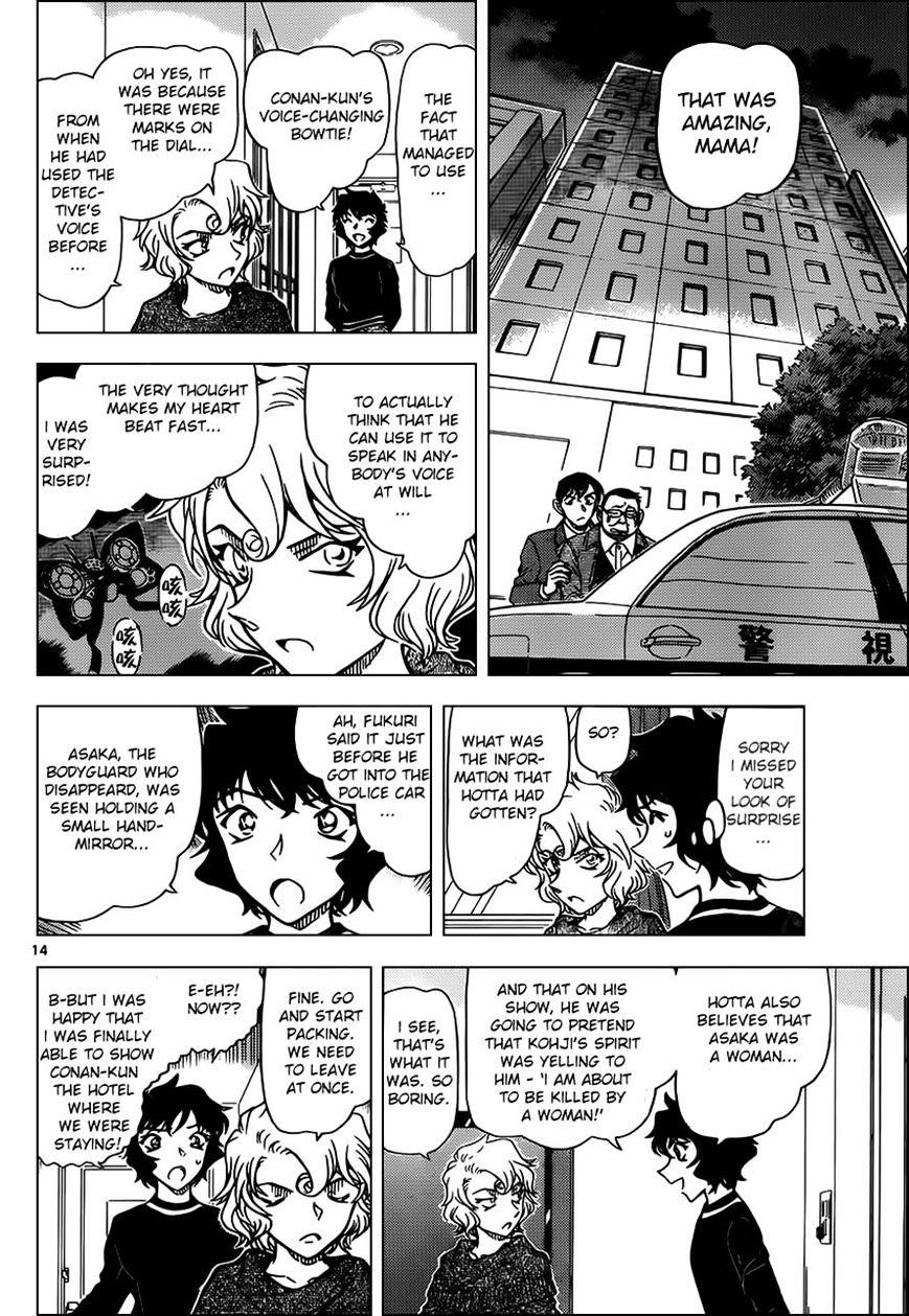 Detective Conan Chapter 953  Online Free Manga Read Image 14