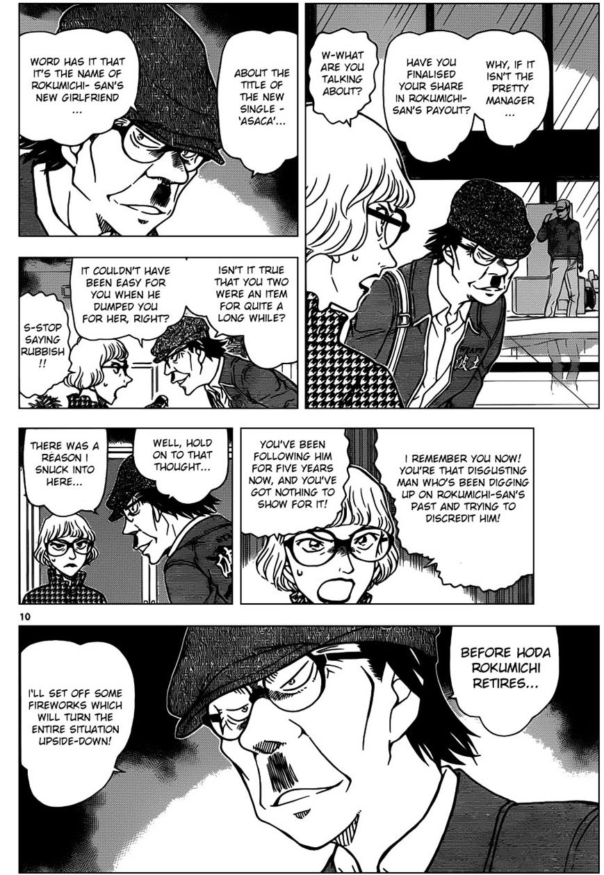 Detective Conan Chapter 954  Online Free Manga Read Image 10