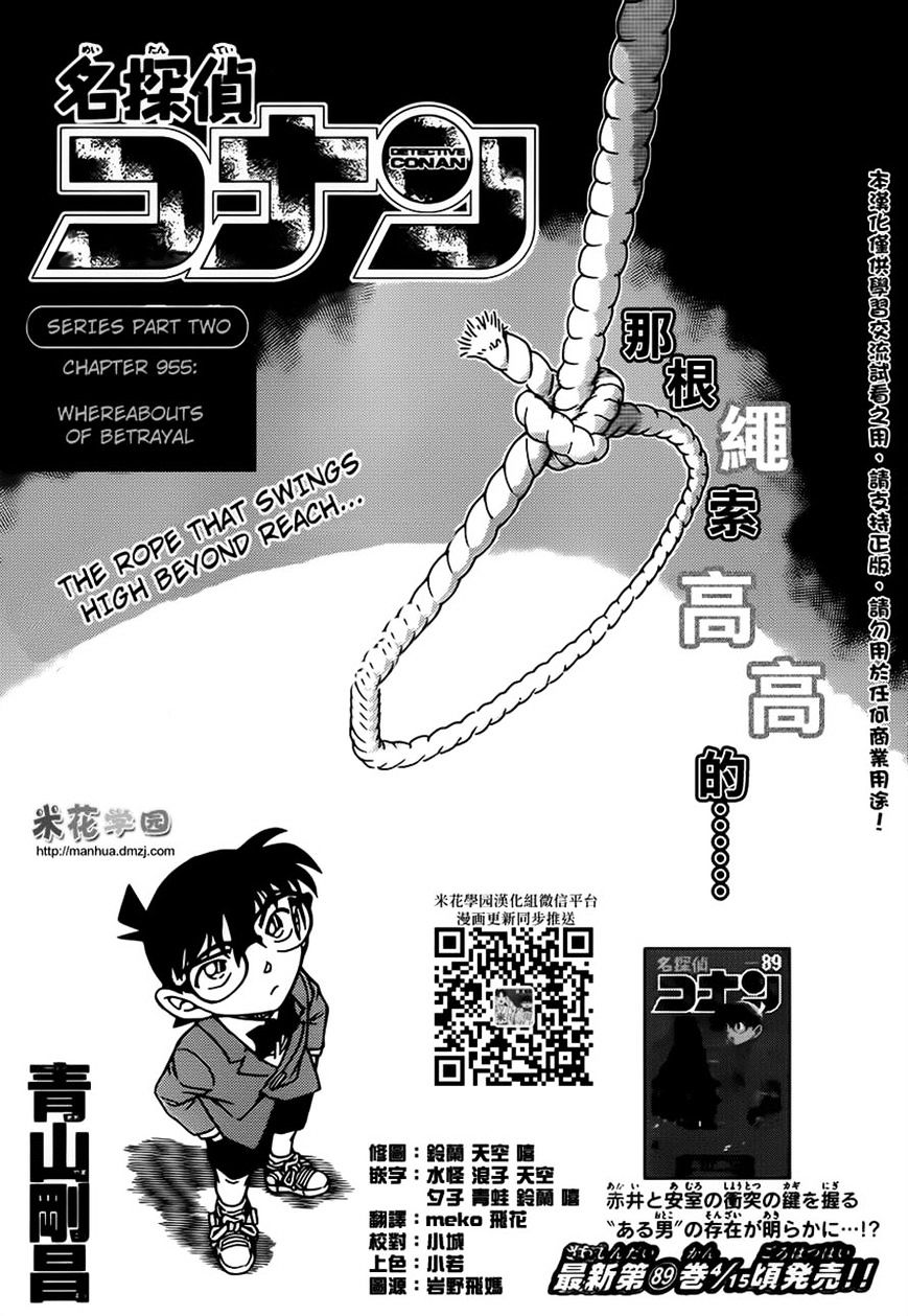 Detective Conan Chapter 955  Online Free Manga Read Image 1