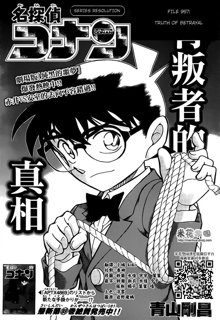 Detective Conan Chapter 957  Online Free Manga Read Image 1
