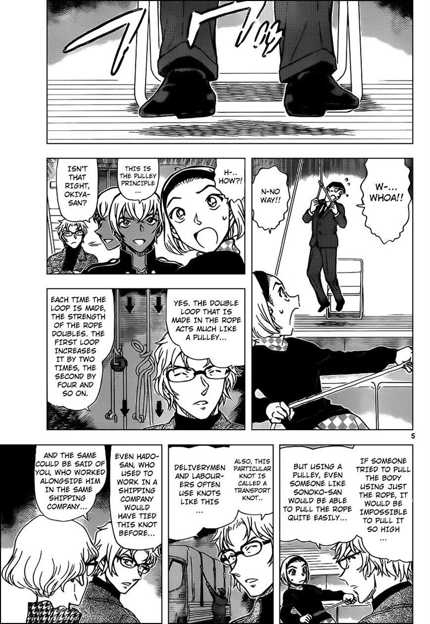 Detective Conan Chapter 957  Online Free Manga Read Image 5