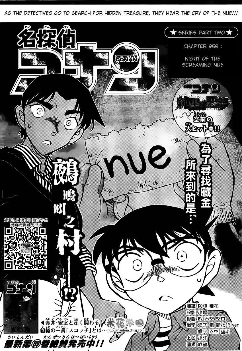 Detective Conan Chapter 959  Online Free Manga Read Image 2