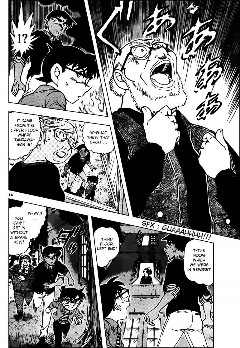 Detective Conan Chapter 960  Online Free Manga Read Image 15