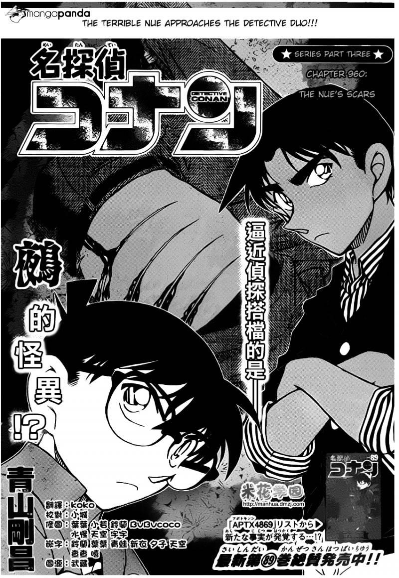 Detective Conan Chapter 960  Online Free Manga Read Image 2