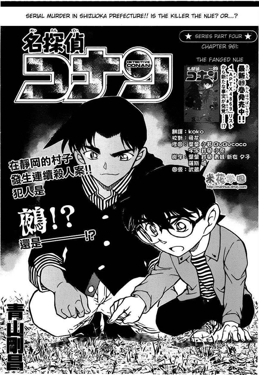 Detective Conan Chapter 961  Online Free Manga Read Image 1
