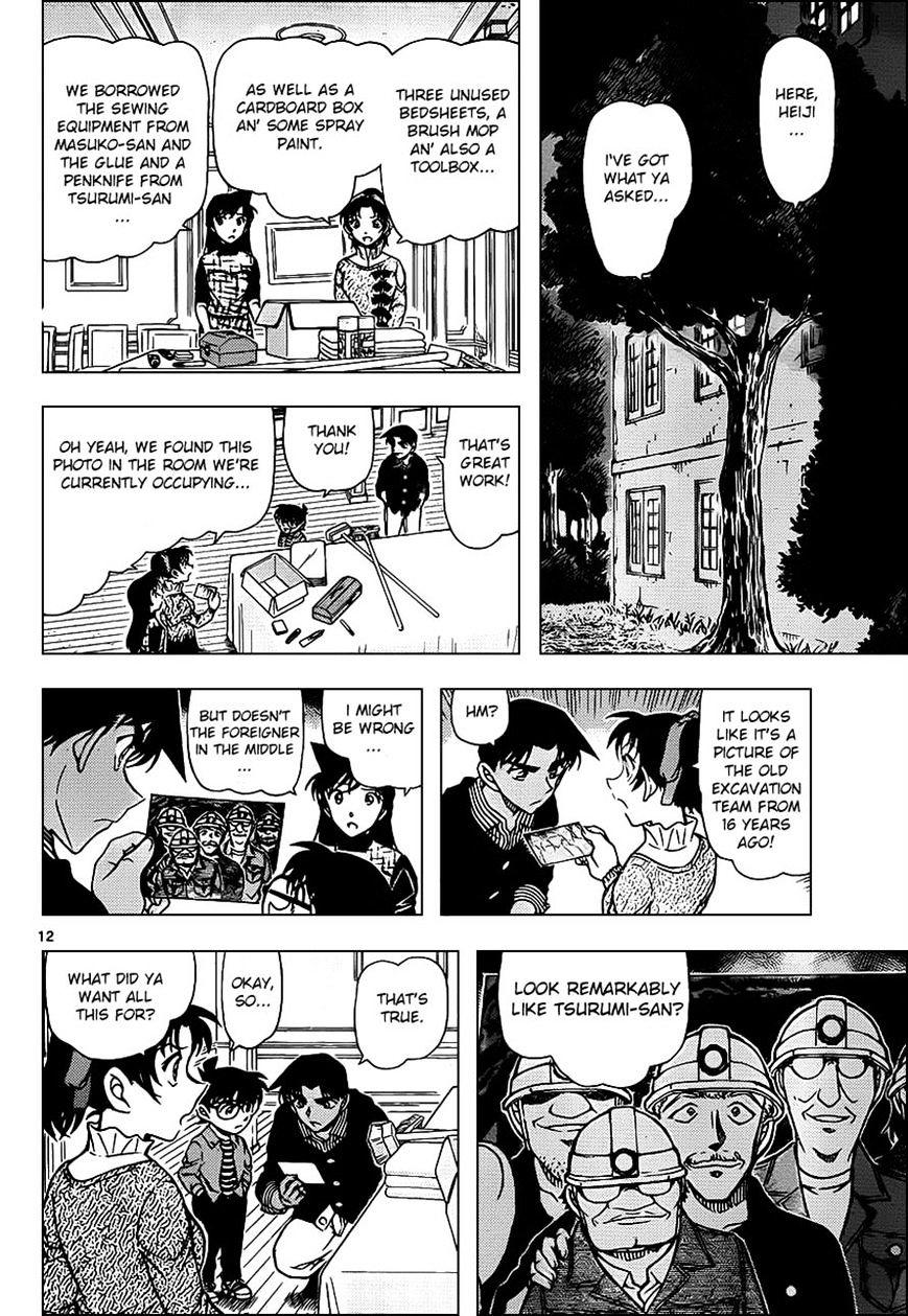 Detective Conan Chapter 961  Online Free Manga Read Image 12