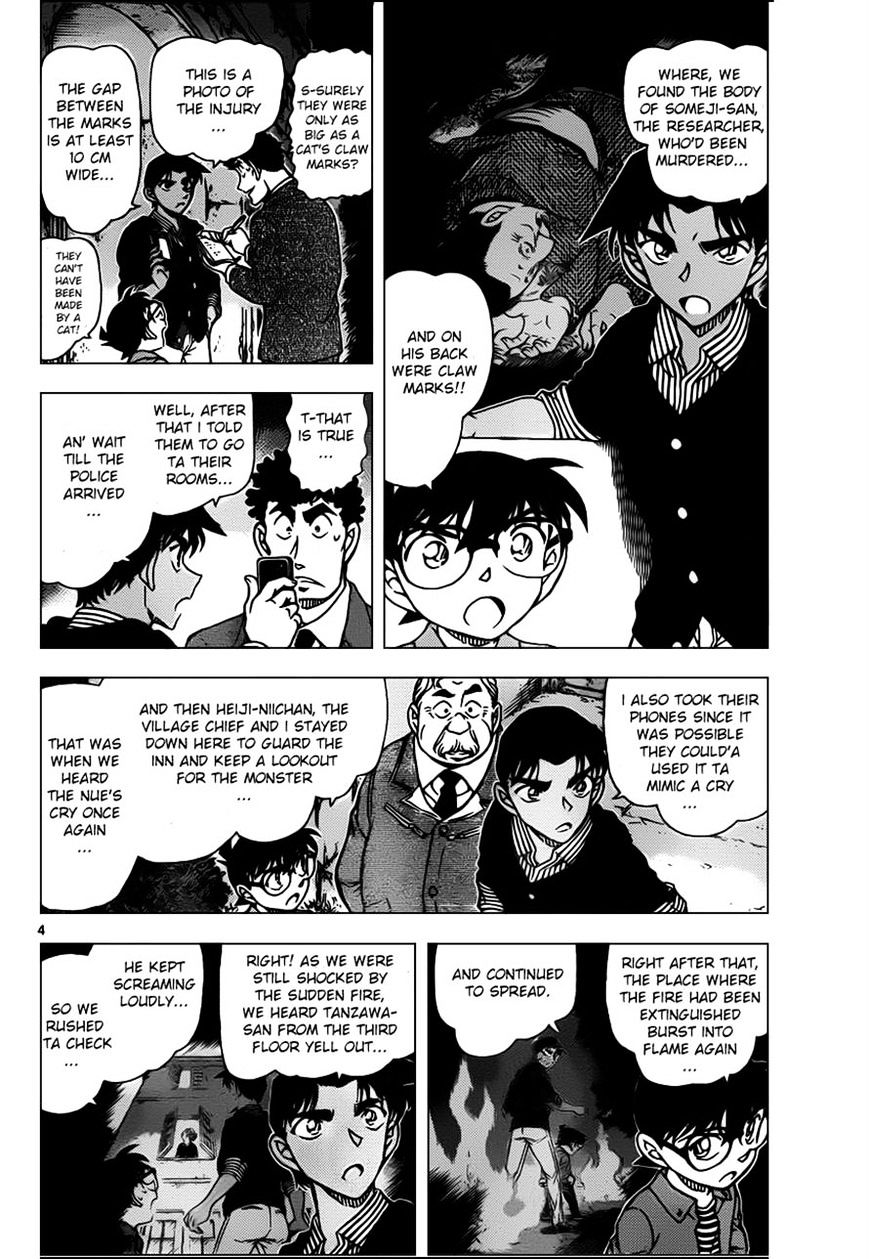 Detective Conan Chapter 961  Online Free Manga Read Image 4