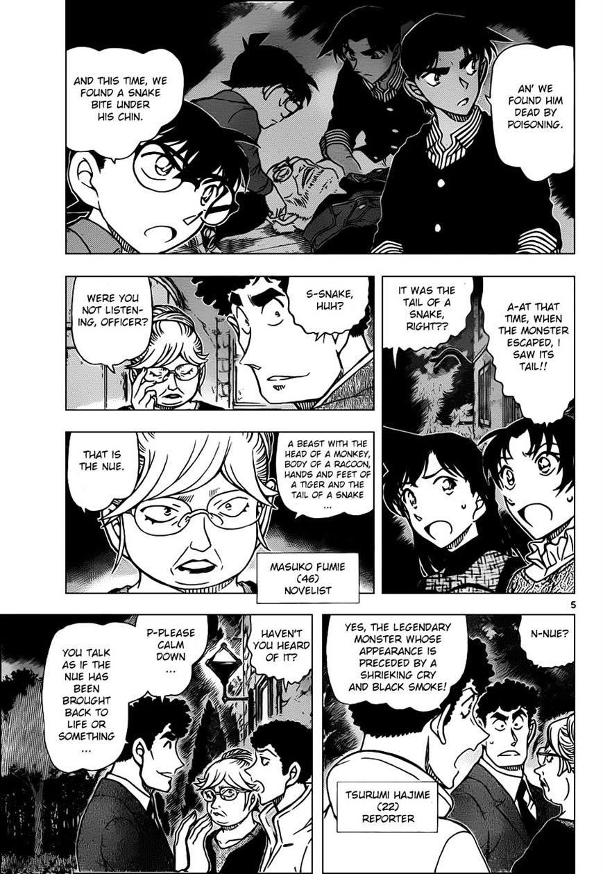 Detective Conan Chapter 961  Online Free Manga Read Image 5