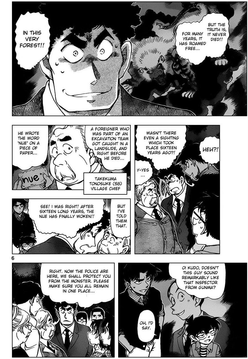 Detective Conan Chapter 961  Online Free Manga Read Image 6