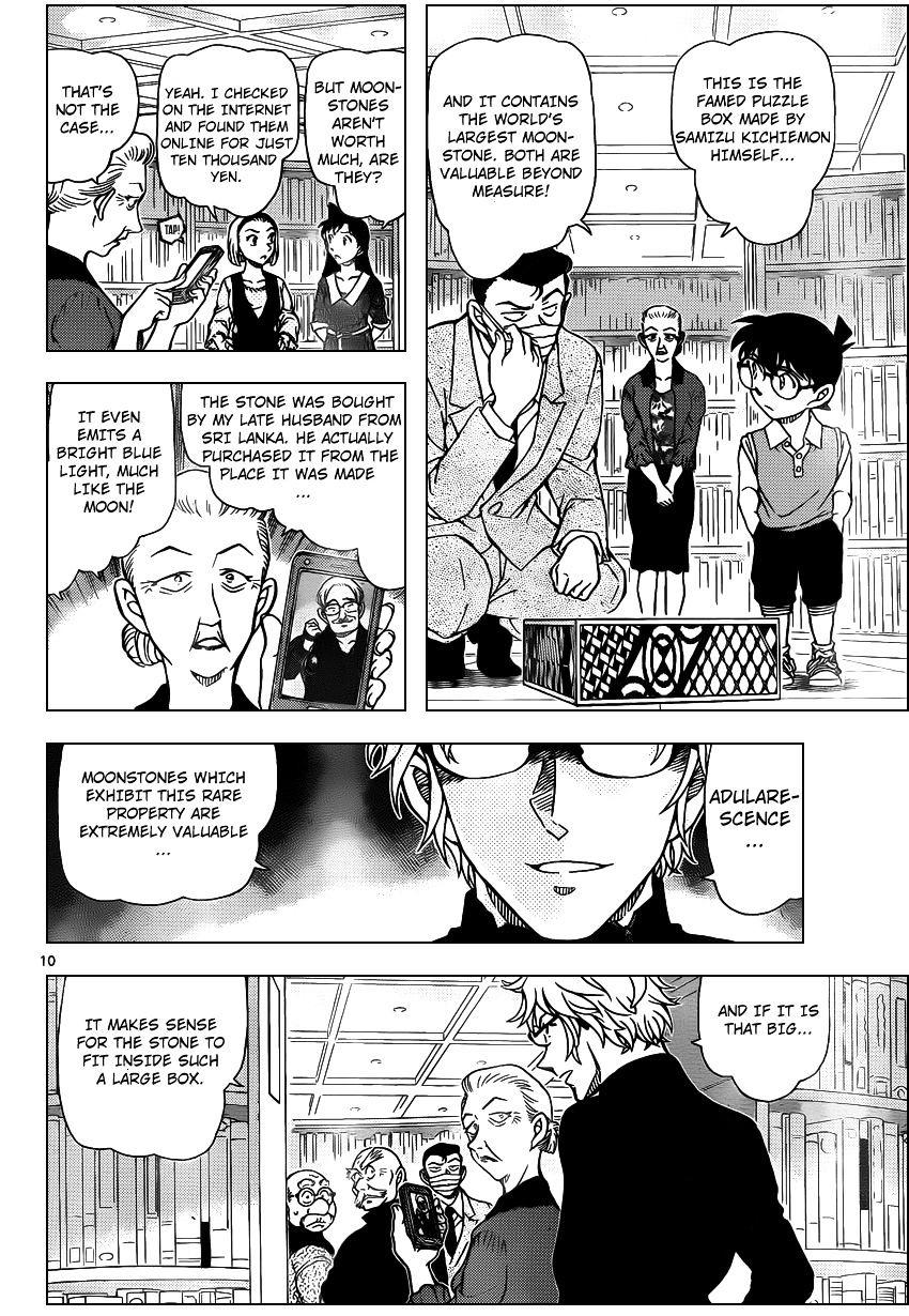 Detective Conan Chapter 963  Online Free Manga Read Image 11