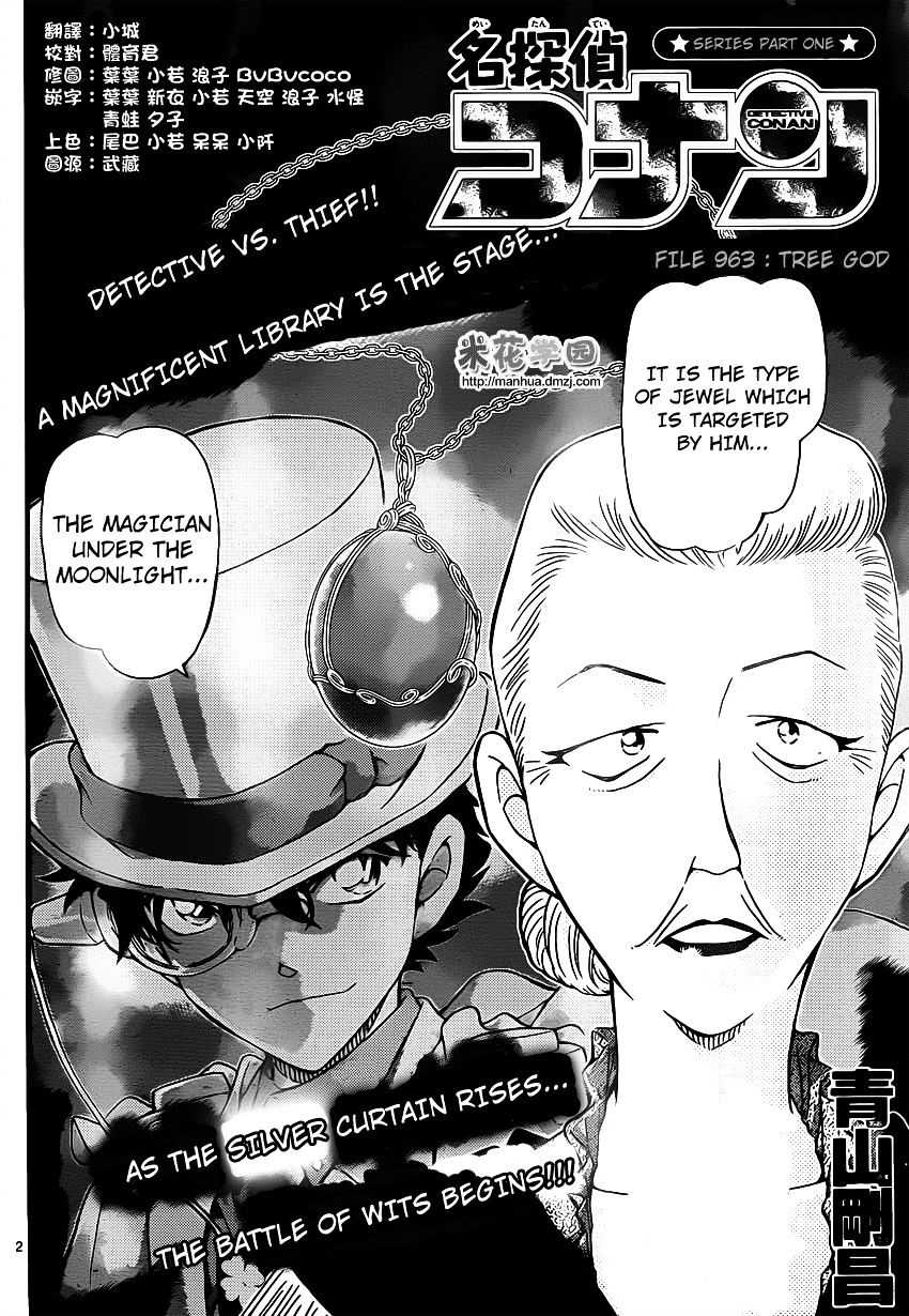 Detective Conan Chapter 963  Online Free Manga Read Image 3