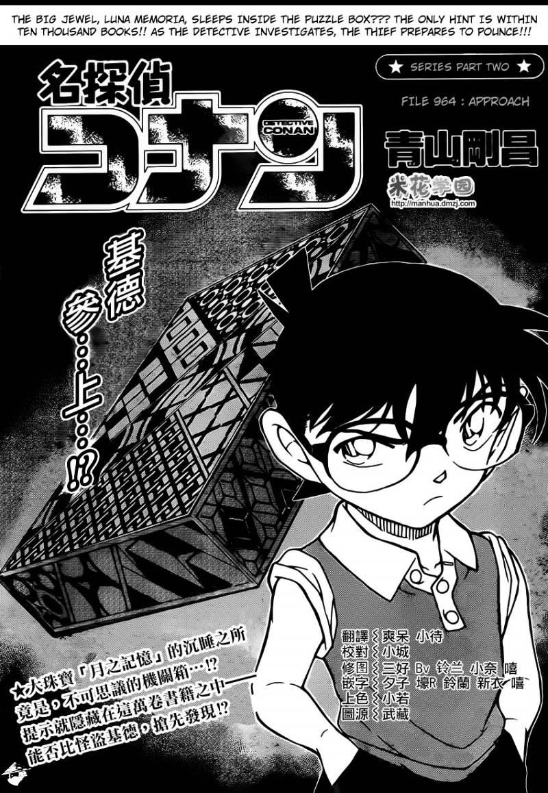 Detective Conan Chapter 964  Online Free Manga Read Image 1