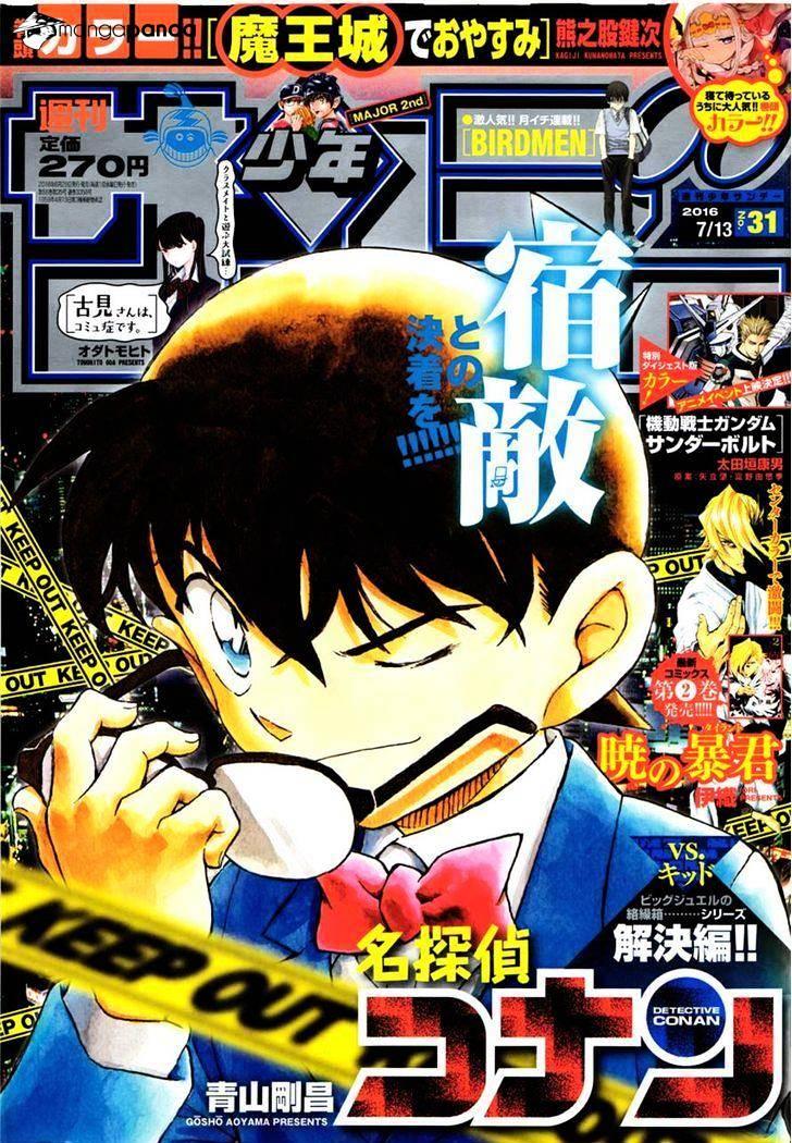 Detective Conan Chapter 965  Online Free Manga Read Image 1