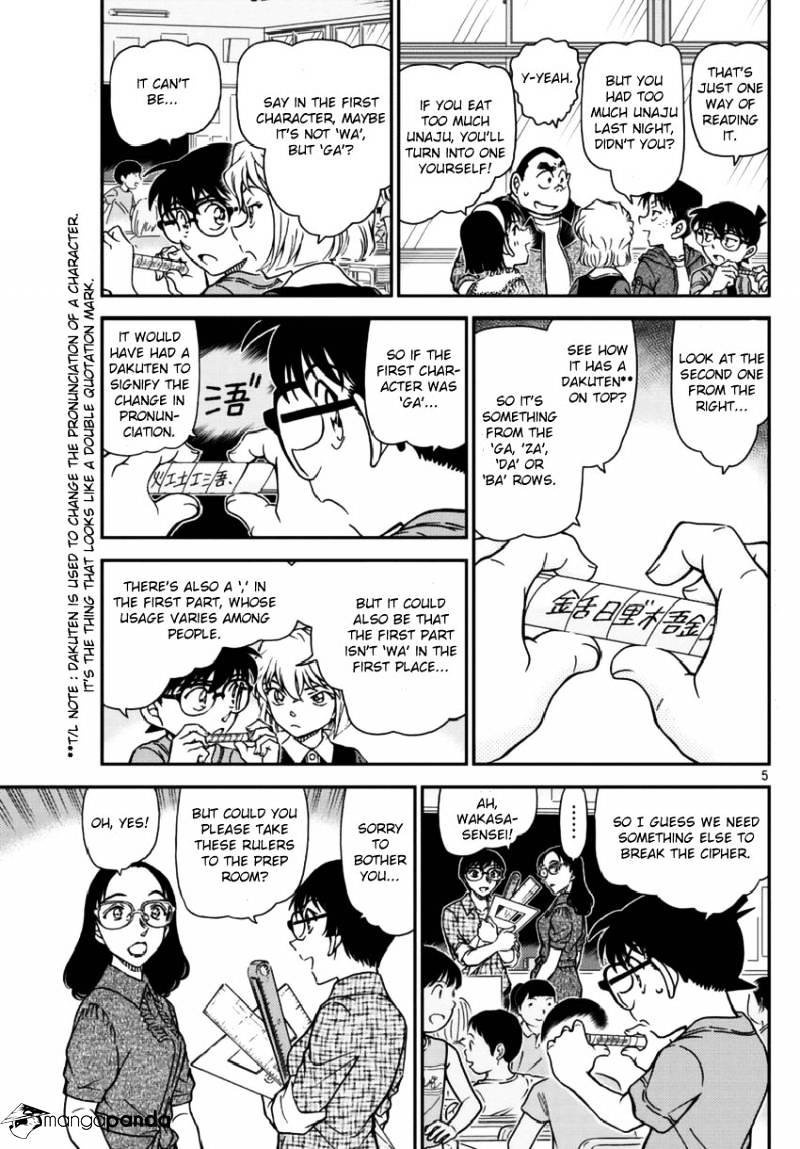 Detective Conan Chapter 967  Online Free Manga Read Image 6