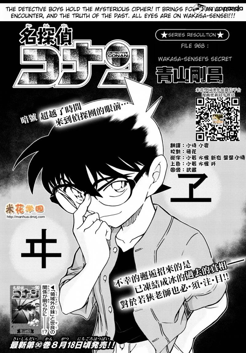 Detective Conan Chapter 968  Online Free Manga Read Image 1