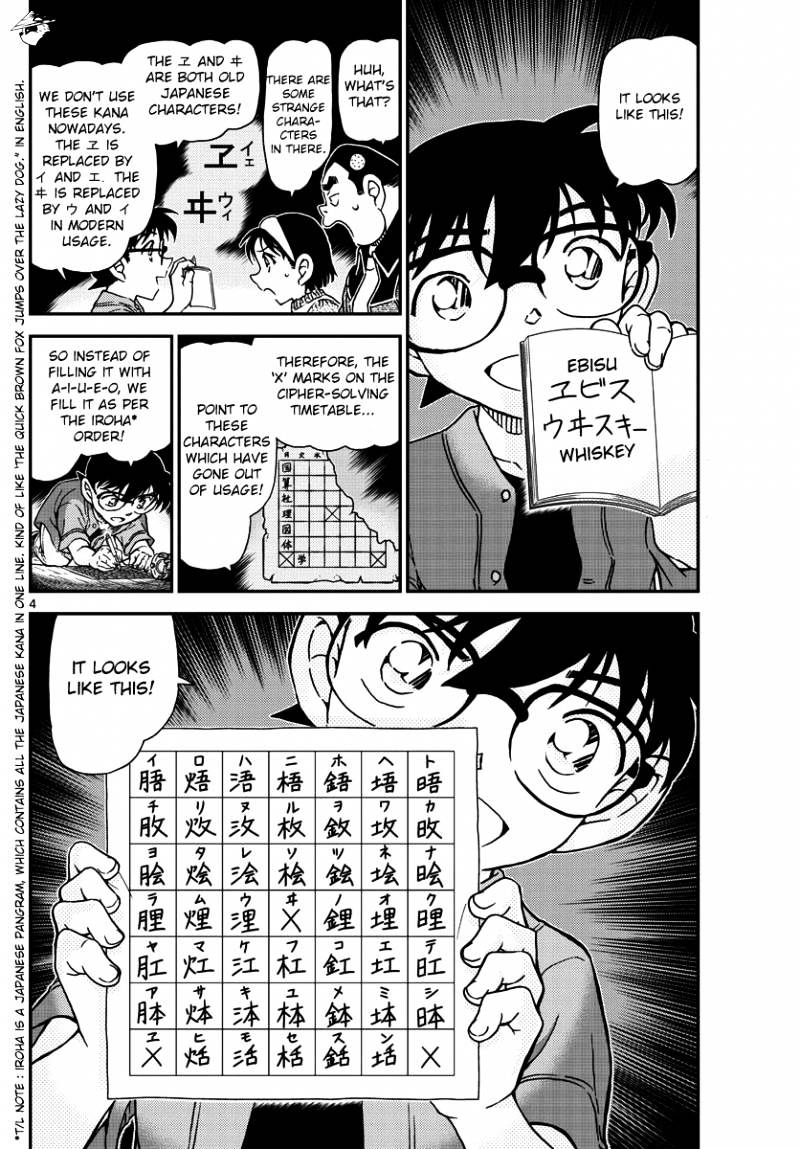 Detective Conan Chapter 968  Online Free Manga Read Image 4
