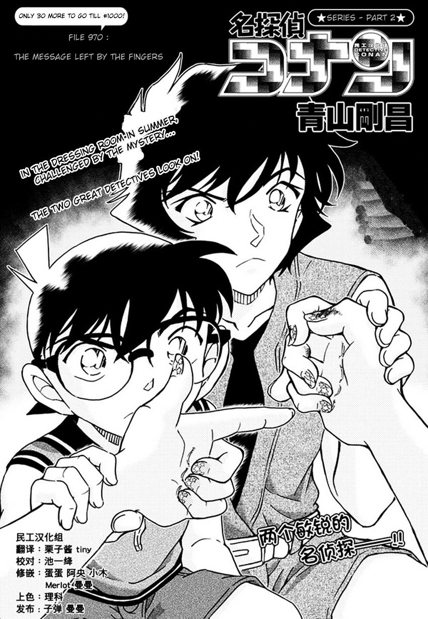 Detective Conan Chapter 970  Online Free Manga Read Image 3