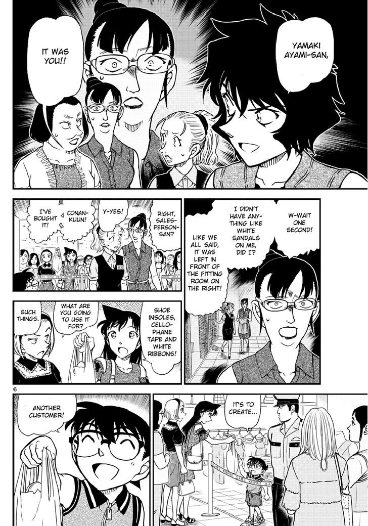 Detective Conan Chapter 971  Online Free Manga Read Image 7