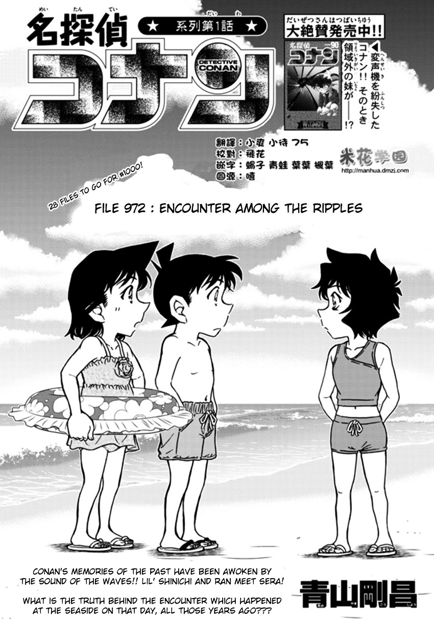 Detective Conan Chapter 972  Online Free Manga Read Image 2